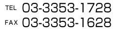 TEL 03-3353-1728 FAX 03-3353-1628